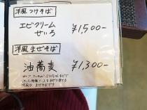19-11-14 品そば3