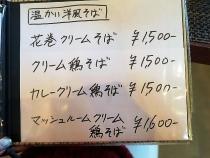 19-11-14 品そば5