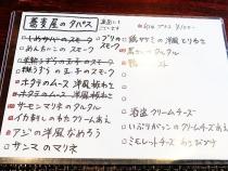 19-11-14 品tapa2