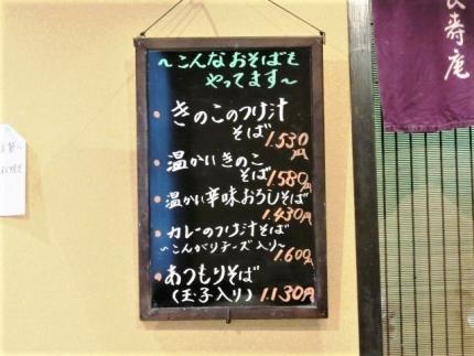 19-11-19 品そば