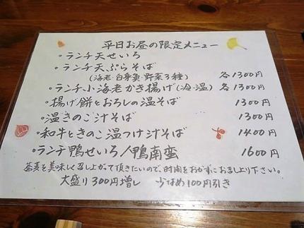 19-11-20 品ランチ