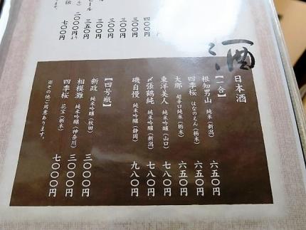 19-11-26 品さけ