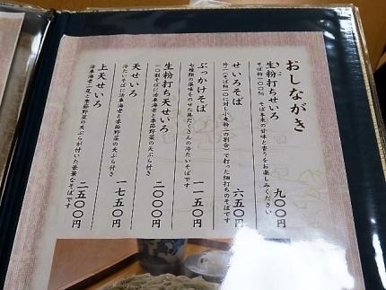 19-11-26 品そば1