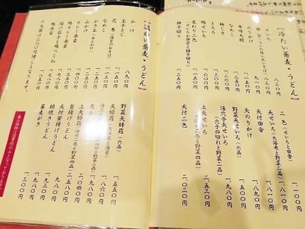 19-12-10 品そば