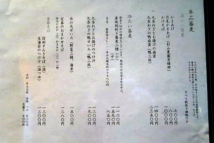 20-1-11 品そば
