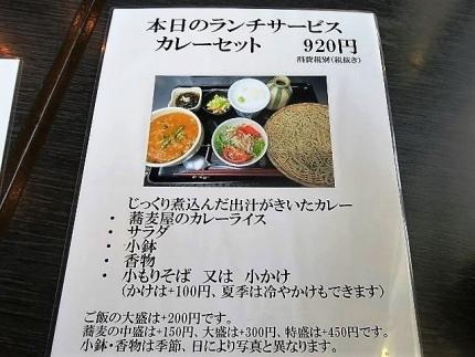 20-2-7 品カレー