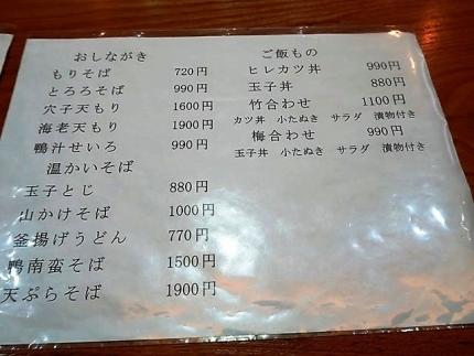 20-3-8 品そば