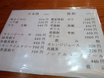 20-3-8 品酒