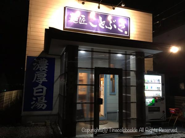 201912Kotobuki_Ushiku-4.jpg