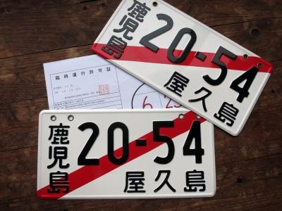 200618-2=KUM仮ナンバー aPBR