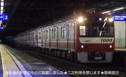 1481_kai490_kamiooka_191128.jpg