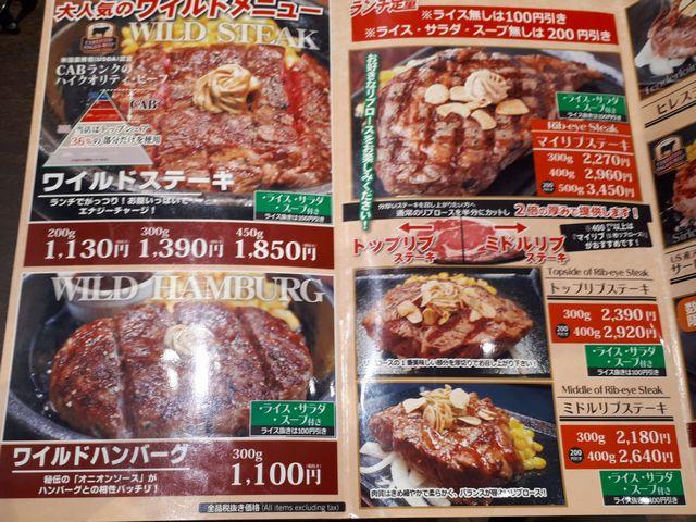 いきなりステーキ三条東新保店・R1 8 メニュー5.jpg