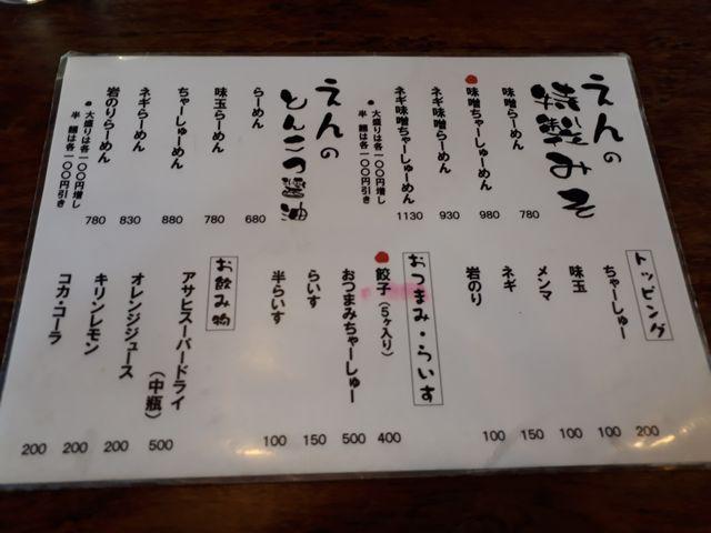 炎・H30 8 メニュー