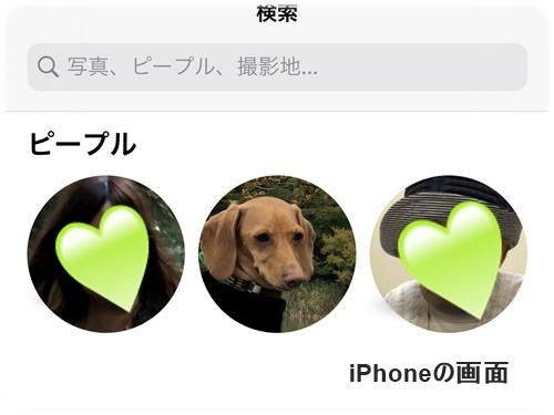 iPhoneの画面4