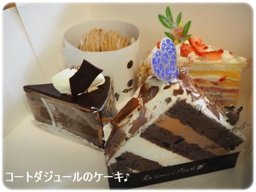 コートダジュールのケーキ