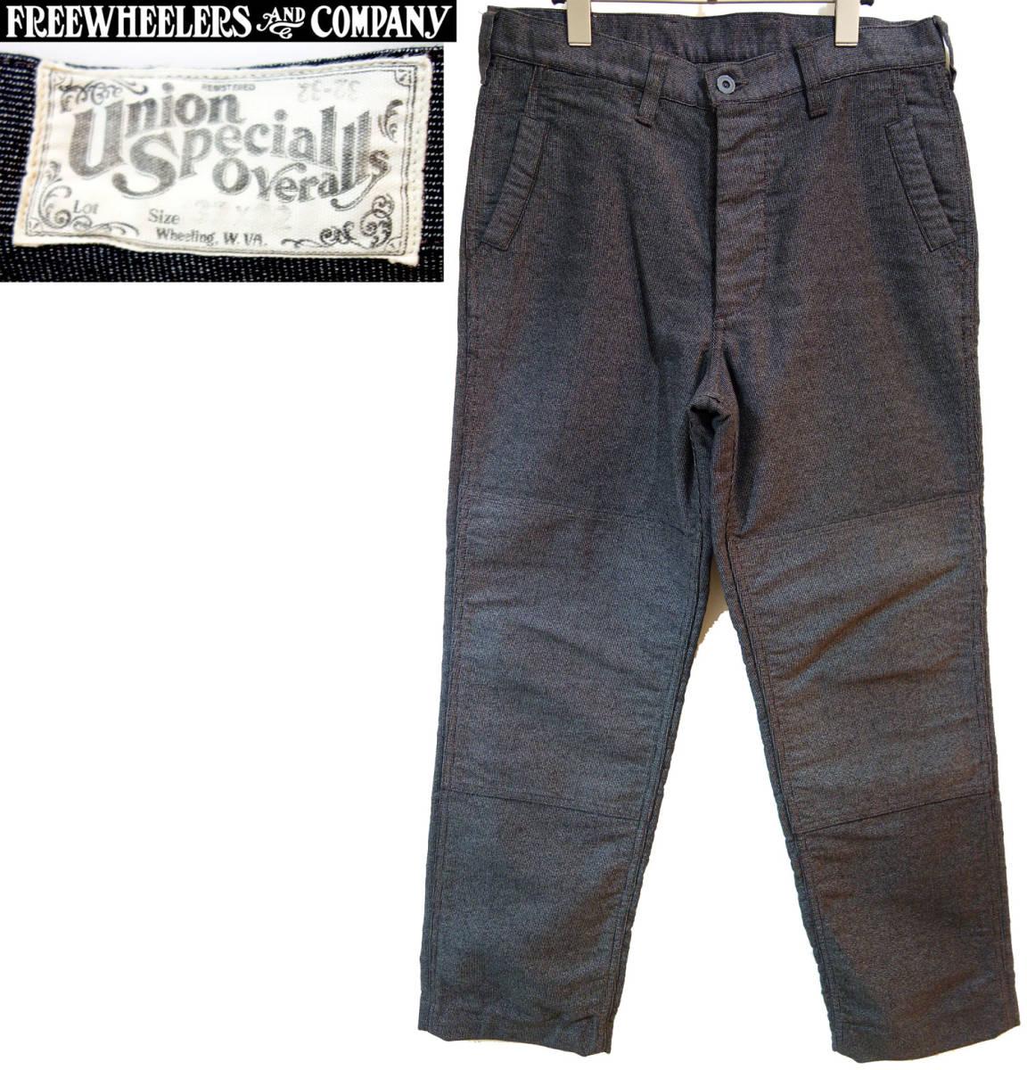 お買取商品フリーホイーラーズFREEWHEELERS ユニオンスペシャルオーバーオールズ膝二重パンツ