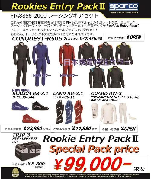 Rookies Entry Pack2 201910_000002