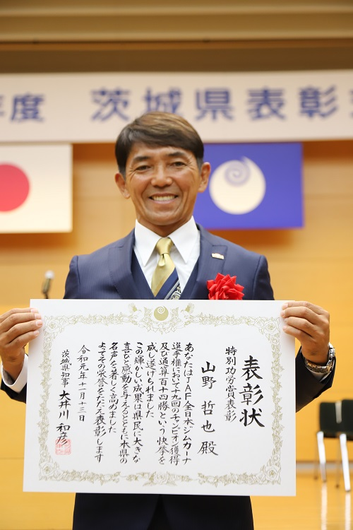 茨城県表彰式1