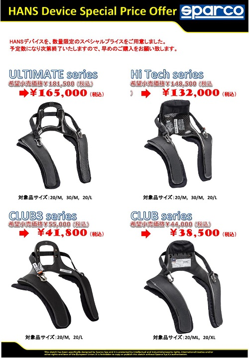 HANS Device Special Price Offer_000001
