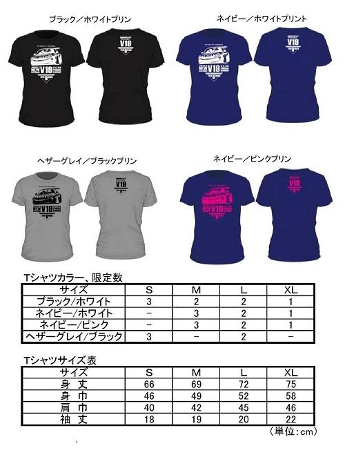 V19Tシャツカラーサイズ_000001