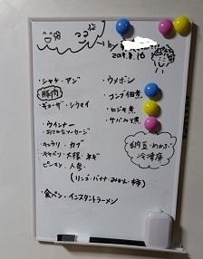 冷蔵庫の白板
