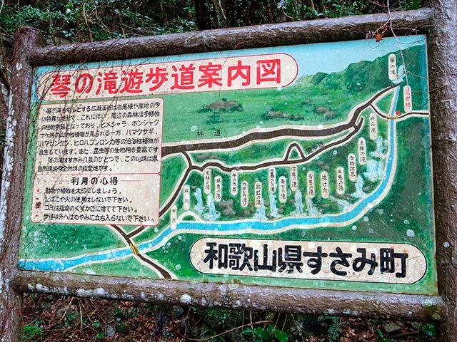 すさみ琴の滝01