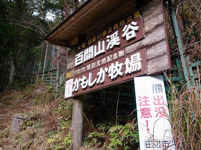 百閒山04