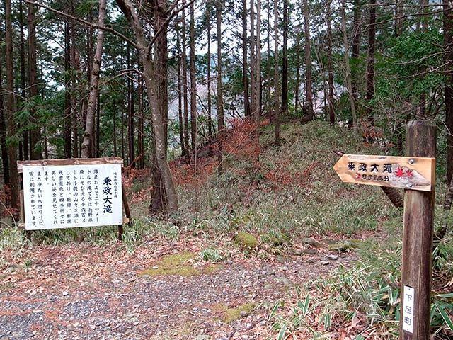 乗政大滝01