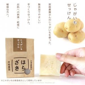 原崎農園 北海道鷹栖町 無添加 やさい石けん 農家石けん 手づくり石けん せっけん 石鹸 じゃがいも 赤ちゃん、敏感肌の方にも