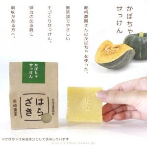 原崎農園 北海道鷹栖町 無添加 やさい石けん 農家石けん 手づくり石けん せっけん 石鹸 かぼちゃ 赤ちゃん、敏感肌の方にも