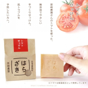原崎農園 北海道鷹栖町 無添加 やさい石けん 農家石けん 手づくり石けん せっけん 石鹸 トマト 赤ちゃん、敏感肌の方にも