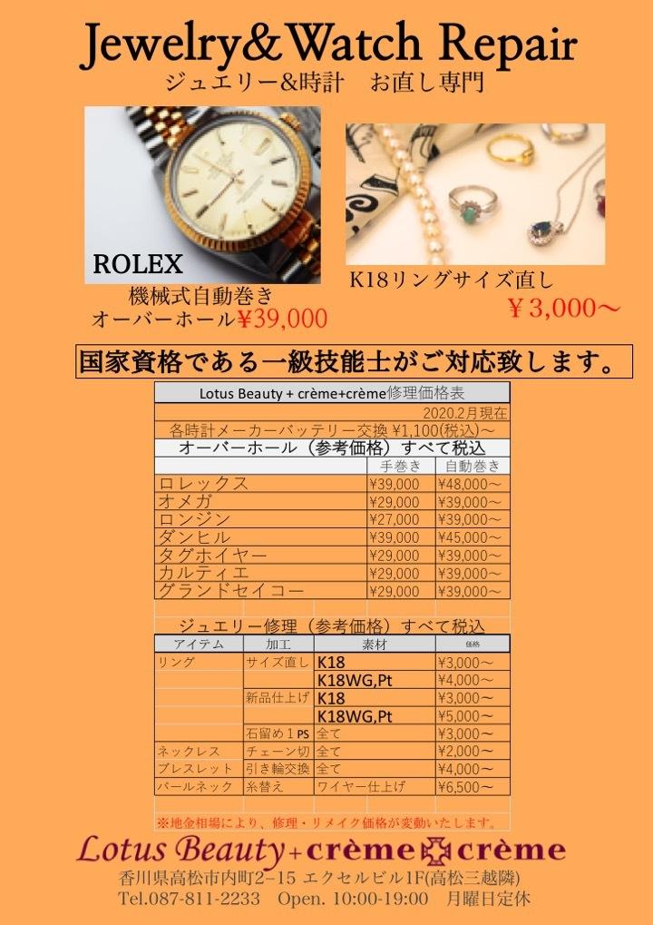 時計オーバーホール_0