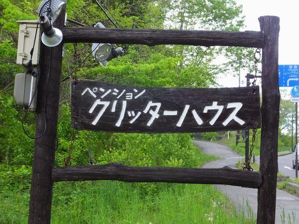 2020critter-kokudoukanban-tosou3-web600.jpg