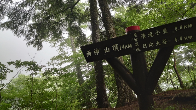 両神山03