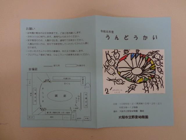 undoukai_img5.jpg