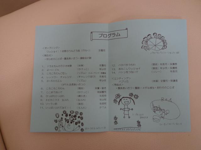 undoukai_img6.jpg