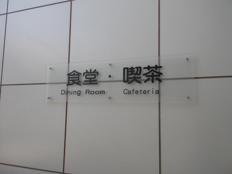 九州歯科大学 食堂