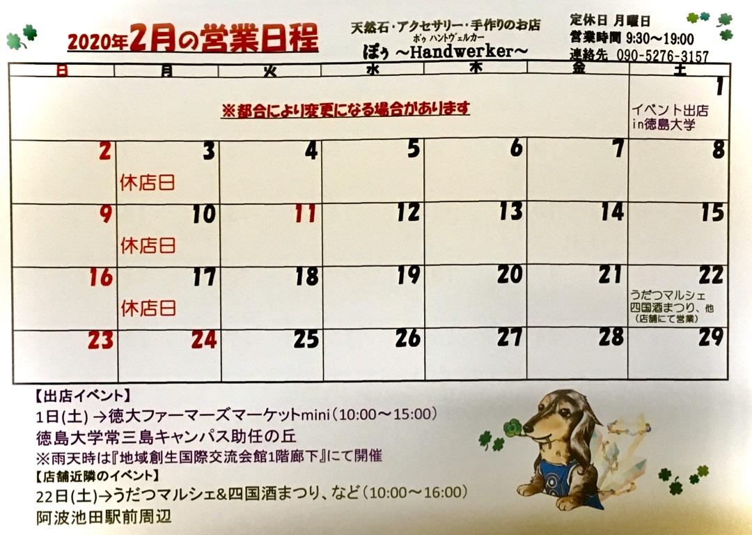 2月営業日程