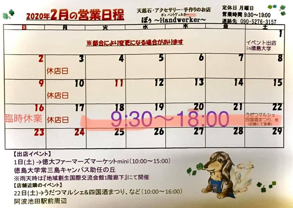 2月営業日程改