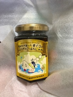 三谷水産瓶(上)