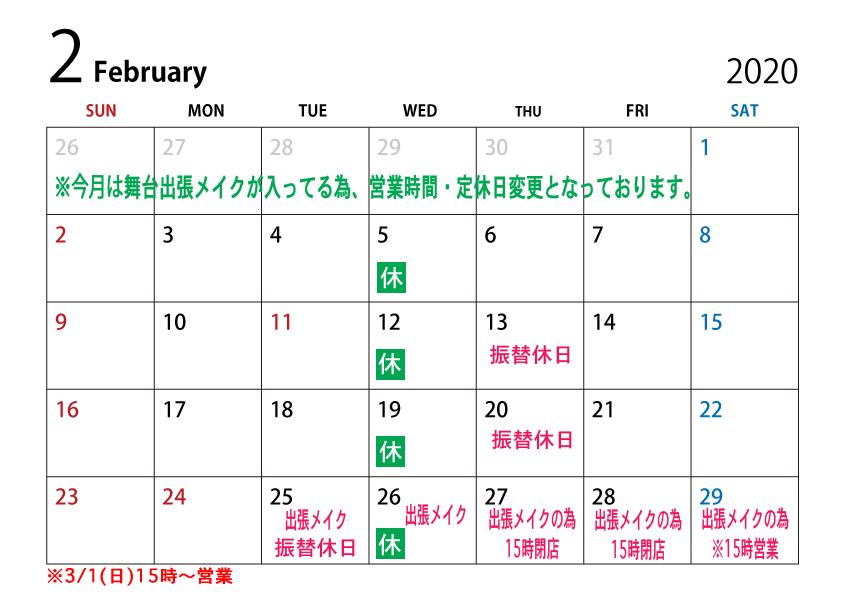 2月カレンダー!