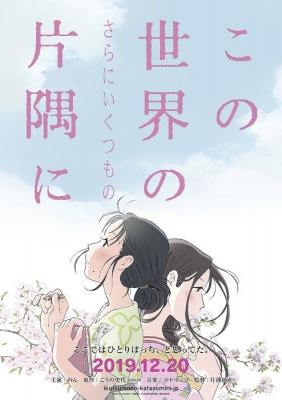 20190330-ikutsumonokatasumini_full.jpg