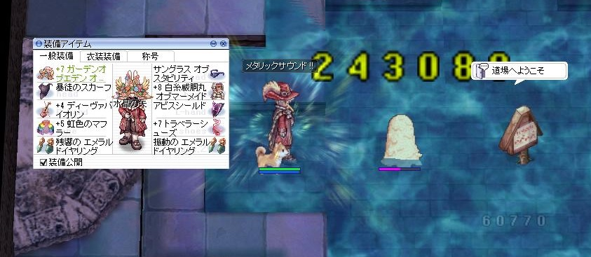 メタリック威力更新01