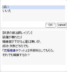 究極精錬05