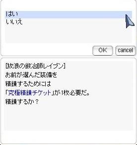 究極精錬04