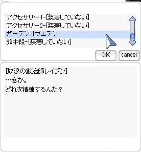究極精錬03
