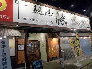 麺屋 縁001