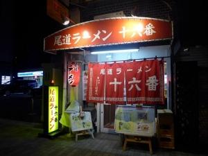 尾道ラーメン 十六番002