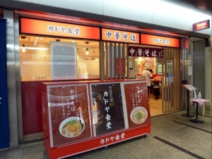 カドヤ食堂 クリスタ長堀店002
