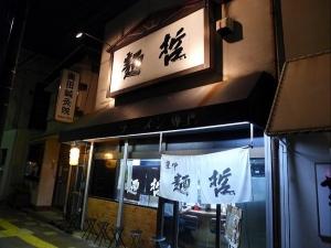 豊中 麺哲11